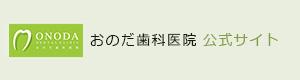 Onoda Shinbi